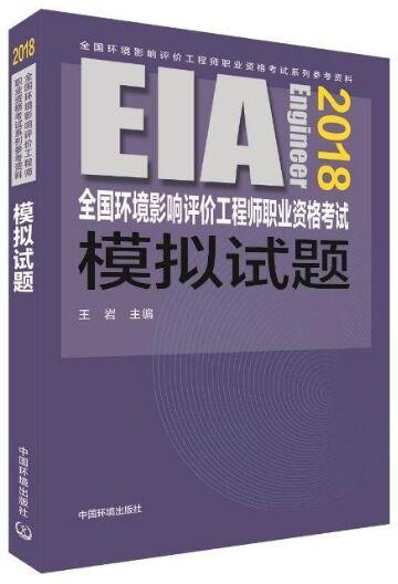 2018年全国环境影响评价工程师职业资格考试模拟试题(王岩主编)