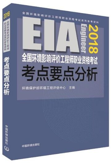 2018年全国环境影响评价工程师职业资格考试考点要点分析