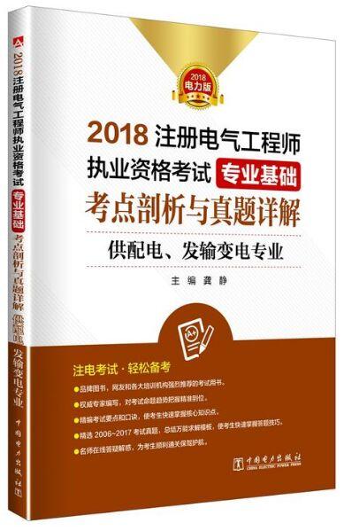 2018注册电气工程师执业资格考试-专业基础考点剖析与真题详解(供配电、发输变电专业)