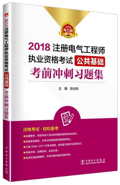 2018注册电气工程师执业资格考试-公共基础考前冲刺习题集(含2006-2017真题)