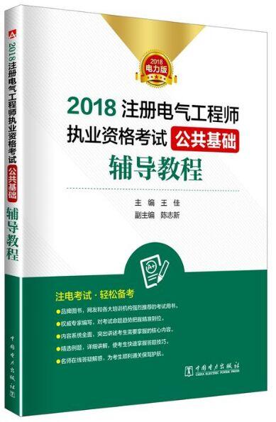 2018注册电气工程师执业资格考试-公共基础辅导教程(赠名师答疑)