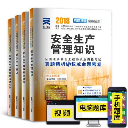 新版2018注册安全工程师考试用书2018年版习题历年真题试卷押题模拟试题-法律知识+安全生产管理知识+生产技术+案例分析 全套4本