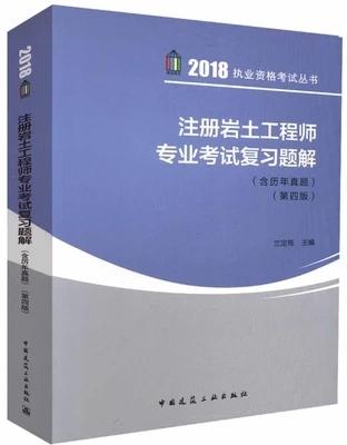 2018年注册岩土工程师专业考试复习题解(含历年真题)第四版
