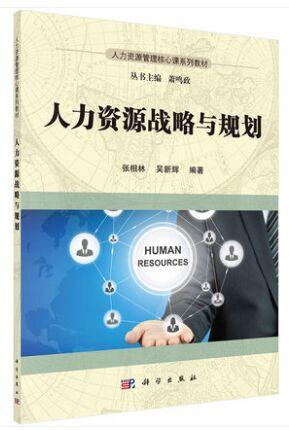 自考教材 05969 人力资源战略与规划 科学出版社 2016年版 张相林 吴新辉 2018年北京人力资源管理专业考试教材