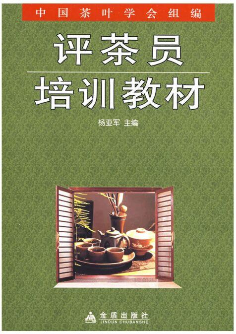 评茶员培训教材-中国茶叶学会组编