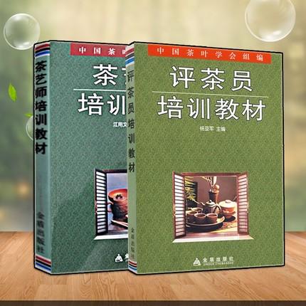 茶艺师培训教材+评茶员培训教材(共2本)茶艺入门教程 评茶员教材