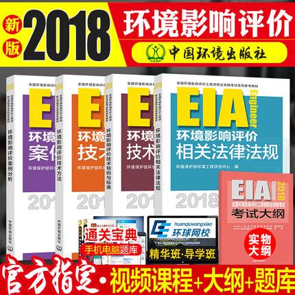 2018年全国环境影响评价工程师考试教材+大纲(全套5本)