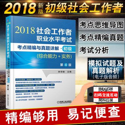 2018年社会工作者职业水平考试考点精编与真题详解-初级(综合能力+实务)第4版