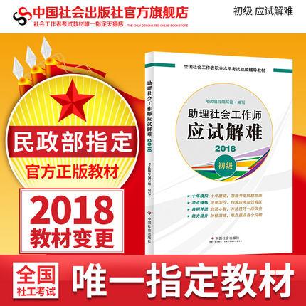 2018年全国社会工作者考试指导教材-助理社会工作师应试解难(初级)