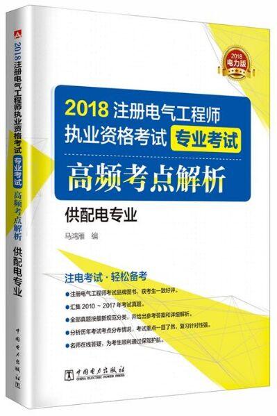 2018年注册电气工程师执业资格考试专业考试高频考点解析(供配电专业)含2010-2017年真题
