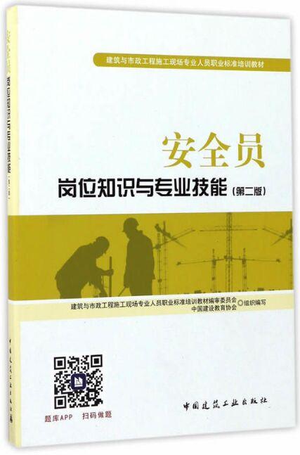安全员岗位知识与专业技能(第二版)建筑与市政工程施工现场专业人员职业标准培训教材