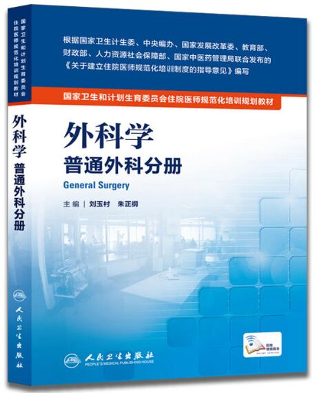外科学普通外科分册-国家卫生和计划生育委员会住院医师规范化培训规划教材