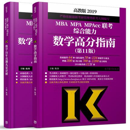 高教版2019陈剑数学高分指南+联考数学历年真题名家详解(共2本)MBA MPA MPAcc管理类联考综合能力 199联考真题