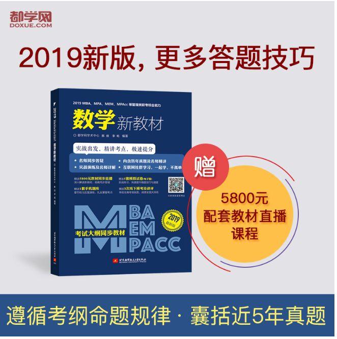2019MBA、MPA、MEM、MPAcc等管理类联考综合能力新教材-数学分册(考试大纲同步教材,实战出发,精讲考点,极速提分)