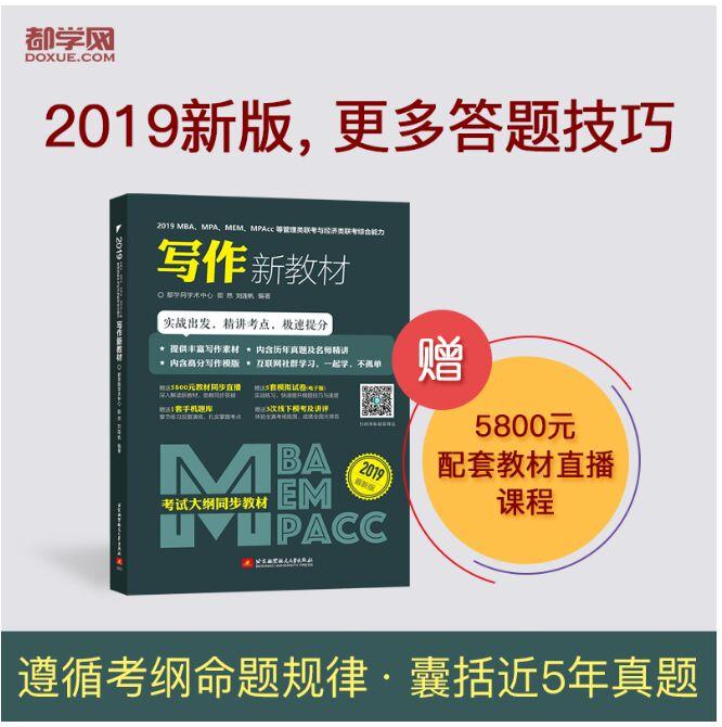 2019MBA、MPA、MEM、MPAcc等管理类联考与经济类联考综合能力新教材-写作分册(考试大纲同步教材 实战出发 精讲考点 极速提分)