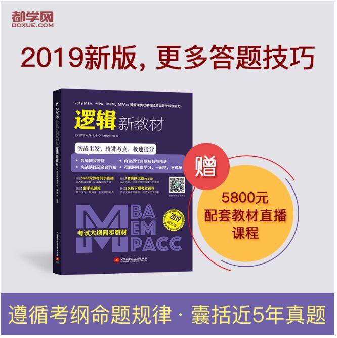 2019MBA、MPA、MEM、MPAcc等管理类联考与经济类联考综合能力新教材-逻辑分册(考试大纲同步教材 实战出发 精讲考点 极速提分)