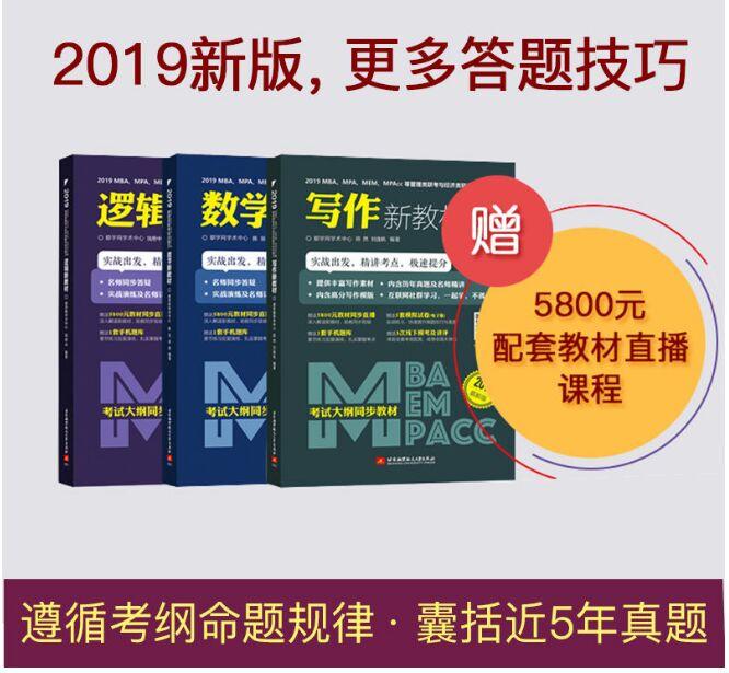 2019MBA、MPA、MEM、MPAcc等管理类联考与经济类联考综合能力新教材-数学分册+逻辑分册+写作分册(共3本)
