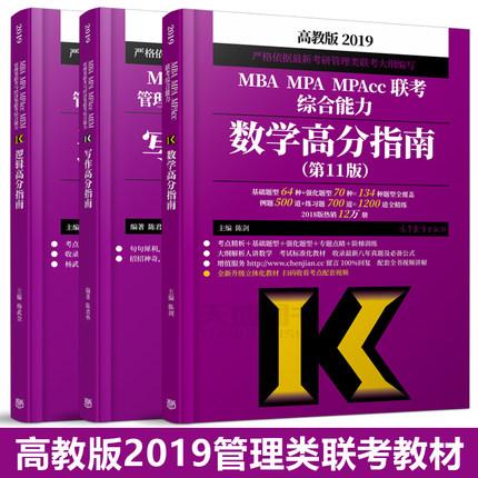 2019MBA/MPA/MPAcc管理类联考教材-数学高分指南+逻辑高分指南+写作高分指南(共3本)陈剑 杨武金 陈君华