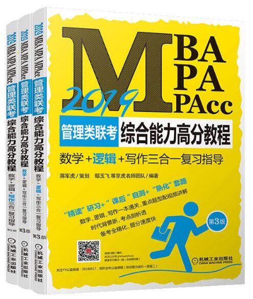 蒋军虎2019MBA、MPA、MPAcc管理类联考综合能力高分教程-数学+逻辑+写作三合一复习指导(共3本)赠视频讲解