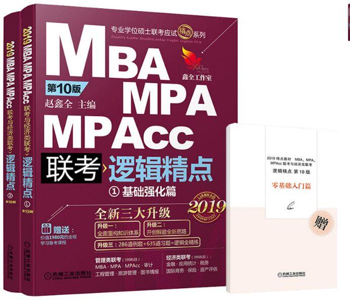2019MBA/MPA/MPAcc联考与经济类联考-逻辑精点基础强化篇+精点详解篇(共2本)第10版