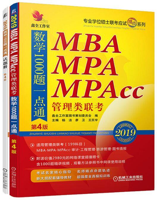 机工版2019MBA、MPA、MPAcc管理类联考数学1000题一点通+试题册 第4版 赠精讲视频