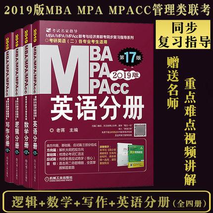 机工版mba联考教材2019MBA、MPA、MPAcc/199管理类联考与经济类联考同步复习指导-逻辑分册+英语分册+数学分册+写作分册(共4册)