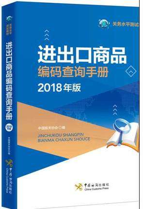 2018报关员资格考试教材-进出口商品编码查询手册(2018年版)报关员全国统一考试教材