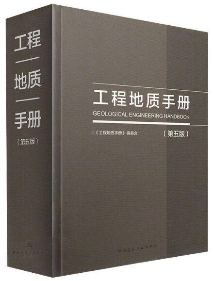 2018年工程地质手册(第五版)提供每章重点内容问答的网路增值服务 岩土工程师专业考试所需的工具书