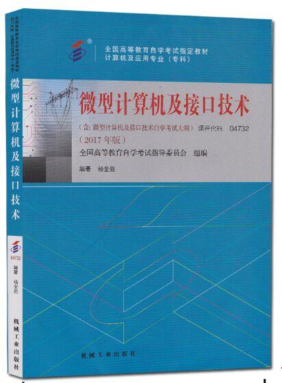 04732 4732微型计算机及接口技术-自考教材(附考试大纲)高等教育自学考试指定书籍
