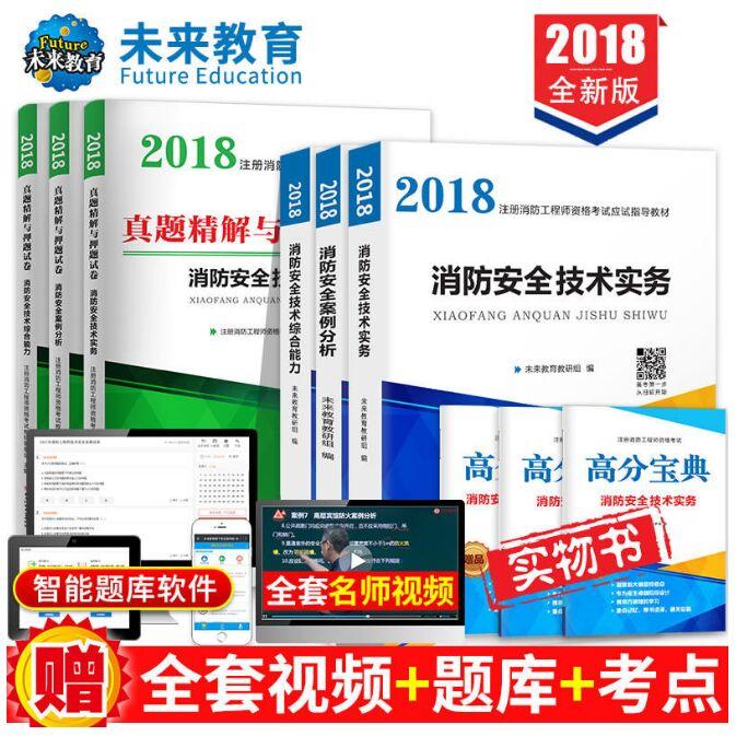 2018年注册消防工程师考试应试指导教材+真题精解与押题试卷(全套共9册)一二级消防考试用书