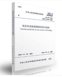 高层民用建筑钢结构技术规程 JGJ99-2015 替代JGJ99-98 高层建筑设计 结构规范