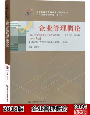0144 00144 企业管理概论-自考教材(附考试大纲)2018年版 高等教育自学考试指定教材