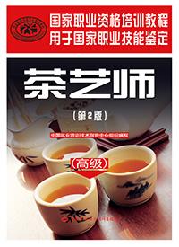 茶艺师(高级)第2版-国家职业资格培训教程