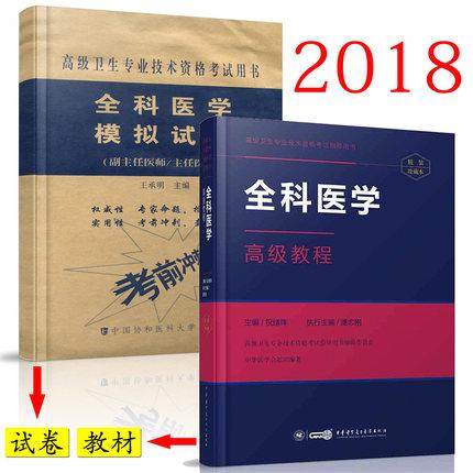 2018年全科医学高级教程+模拟试卷-副主任医师主任医师副高正高职称考试用书(全套2本)