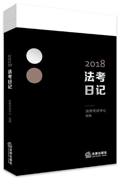 2018法考日记 法律出版社、法考复习手账、含大纲考点、法条变化、五年已考考点
