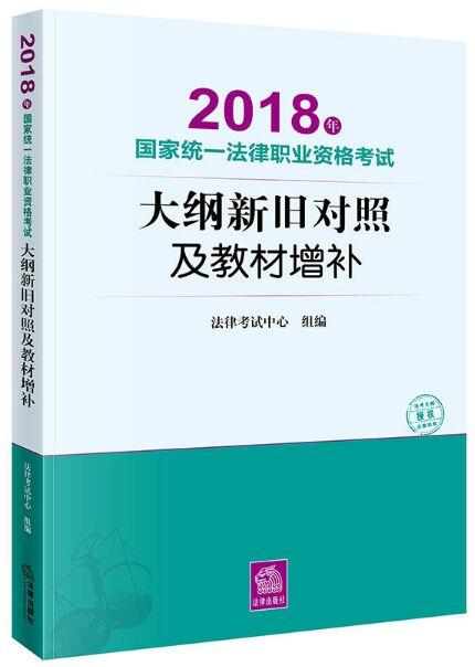 司法考试2018年国家统一法律职业资格考试大纲新旧对照及教材增补