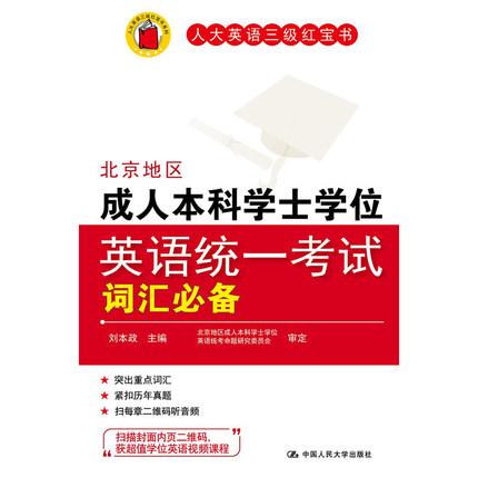 北京地区成人本科学士学位英语统一考试词汇bibei(人大英语三级红宝书)刘本政 扫二维码可听音频