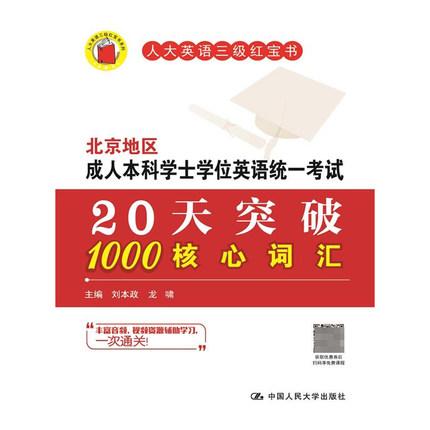 北京地区成人本科学士学位英语统一考试20天突破1000核心词汇 刘本政(人大英语三级红宝书)