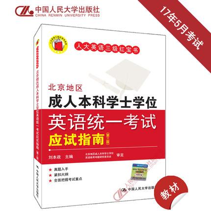 北京地区成人本科学士学位英语统一考试应试指南 刘本政(第三版)人大英语三级红宝书