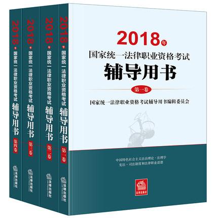 2019司法考试四大本教材-2019年国家统一法律职业资格考试司法考试辅导用书(共4本)