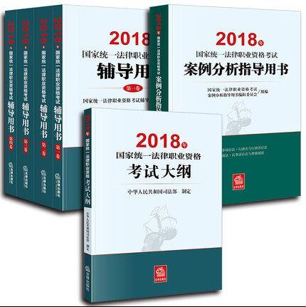 2018年国家统一法律职业资格考试辅导用书全4册+考试大纲+案例分析指导用书 共6本2018年法考司法考试三大本大纲案例