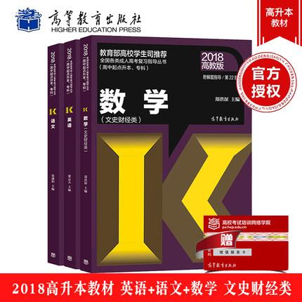 高教版2018年成人高考教材-数学(文史财经类)+语文+英语(共3本)文科 高中起点升本科专科