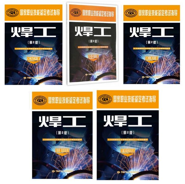 焊工初级+焊工中级+焊工高级+焊工技师 高级技师+焊工基础知识考试习题-国家职业技能鉴定考试指导(共5本)