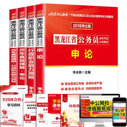 中公教育2019黑龙江省公务员考试教材+历年真题精解-申论+行测(共4本)