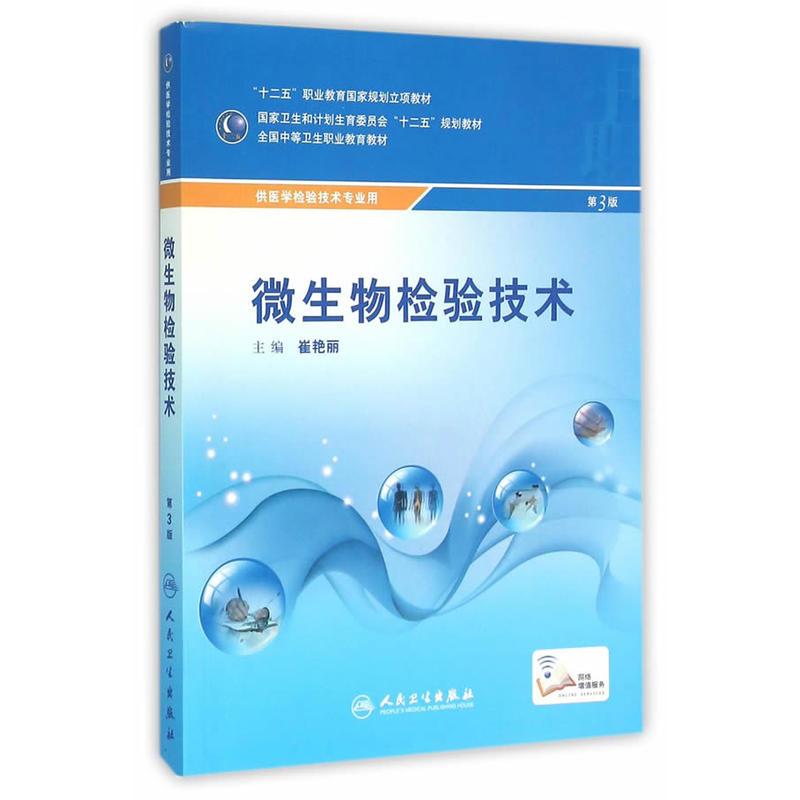 微生物检验技术-十二五职业教育国家规划教材(中职检验/配增值)供医学检验技术专业用
