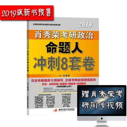 2019肖秀荣考研政治命题人冲刺8套卷 肖秀荣8套卷