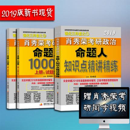 2019肖秀荣考研政治1000题上下册+知识点精讲精练(共3本)强化三件套之两套