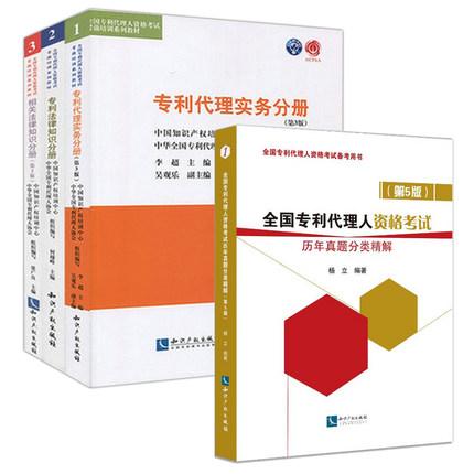 2018年全国专利代理人考试教材123册+历年真题分类精解(共4本)