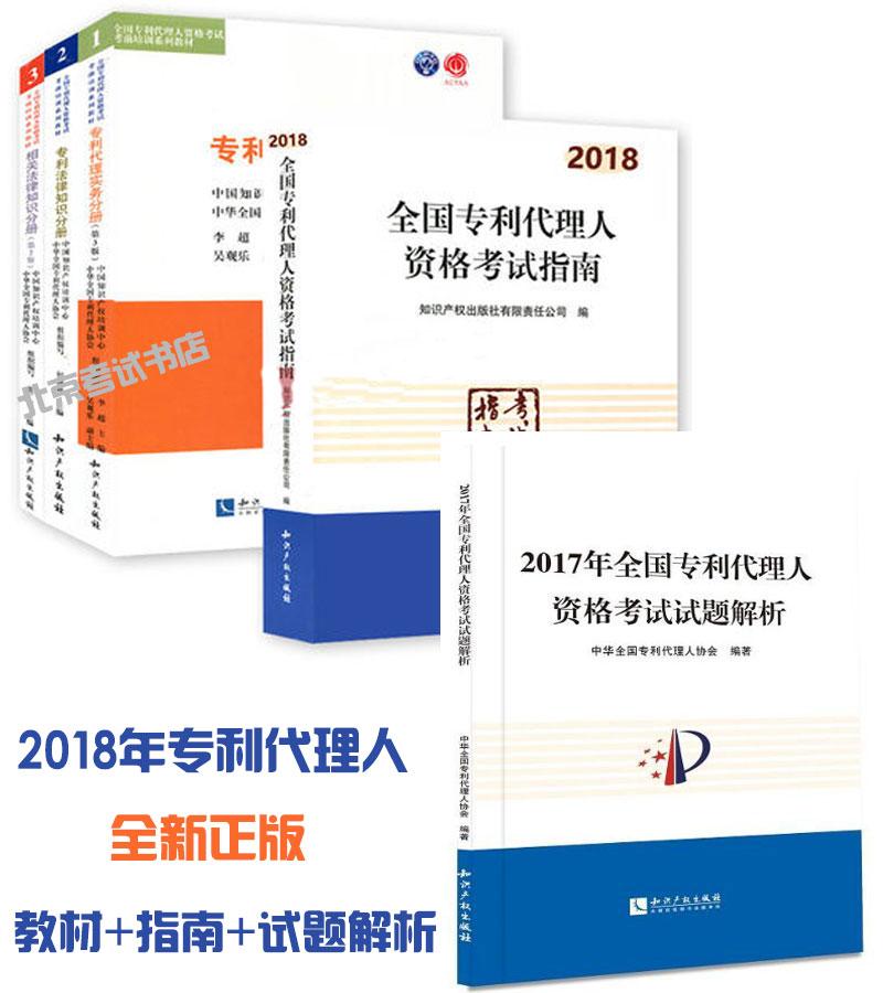 2018年专利代理人考试教材123分册+考试指南+试题解析(全套5本)