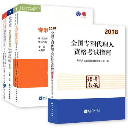 2018年专利代理人考试教材+专利代理人资格考试指南(共4本)